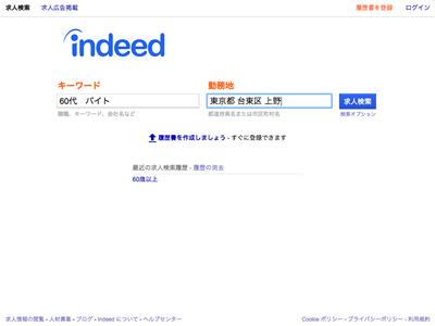 インディード_手順1