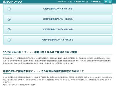 シフトワークスの応募方法_STEP3