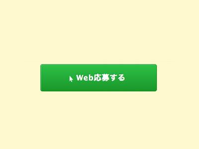 シフトワークスの応募方法_STEP7