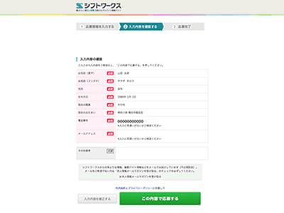シフトワークスの応募方法_STEP9